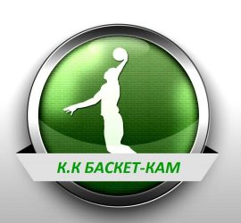basket-kam